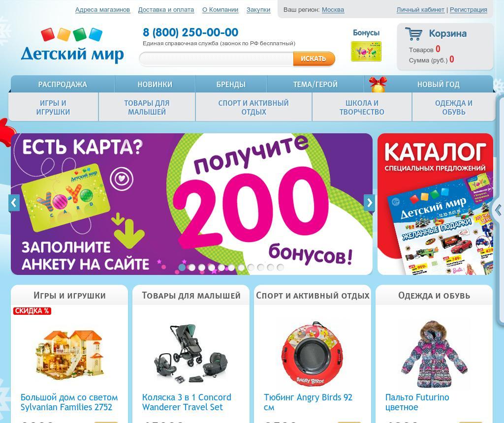 Детский Мир Старый Сайт Интернет Магазина