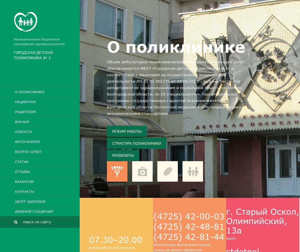 Отделение аллергологии больница москва