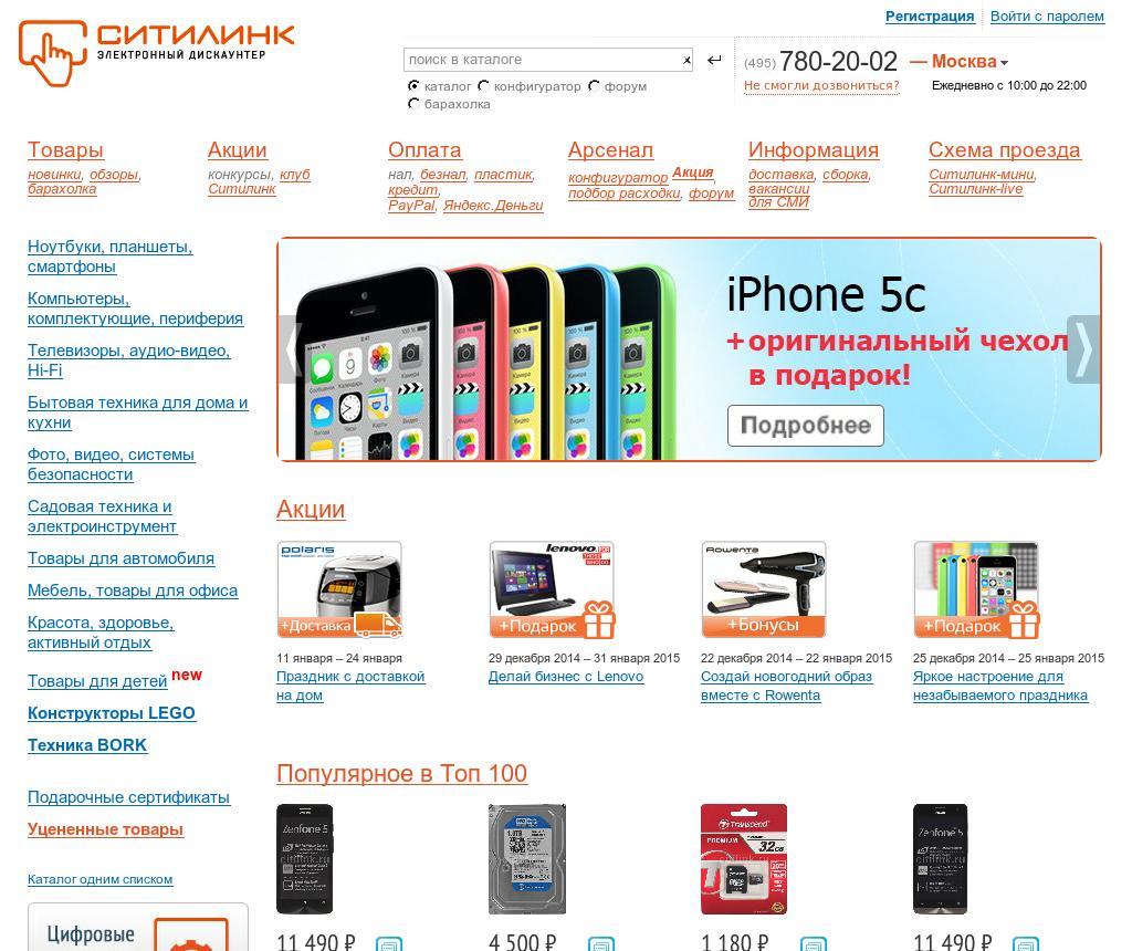 Сити Линк Ru Интернет Магазин Каталог Товаров