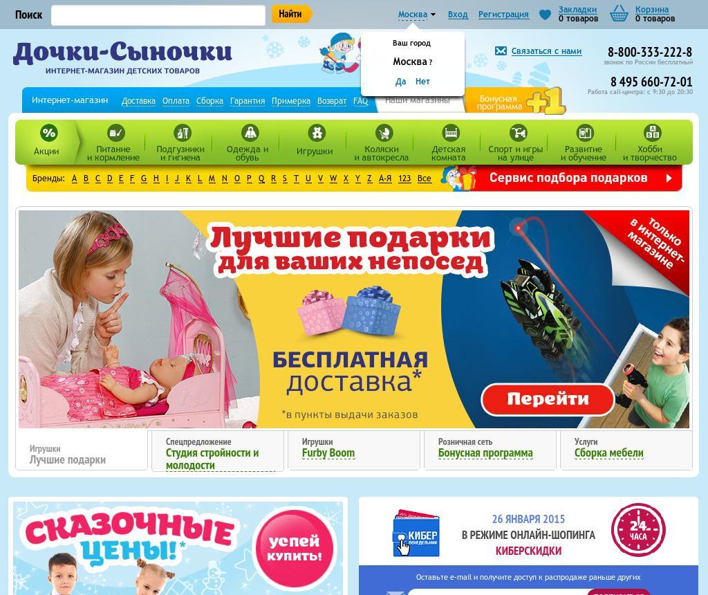 Дочки Сыночки Интернет Магазин Калуга Телефон