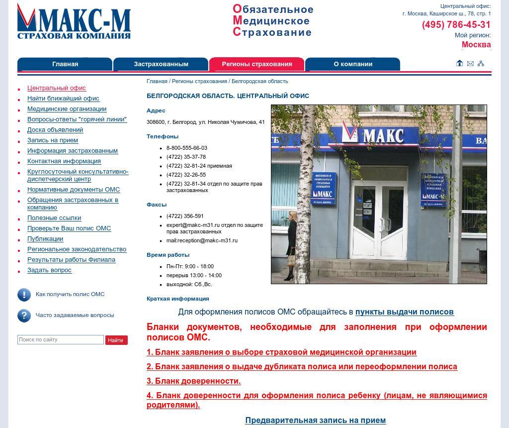 Макс страховая компания официальный сайт москва адреса страховая компания энергогарант официальный сайт петрозаводск