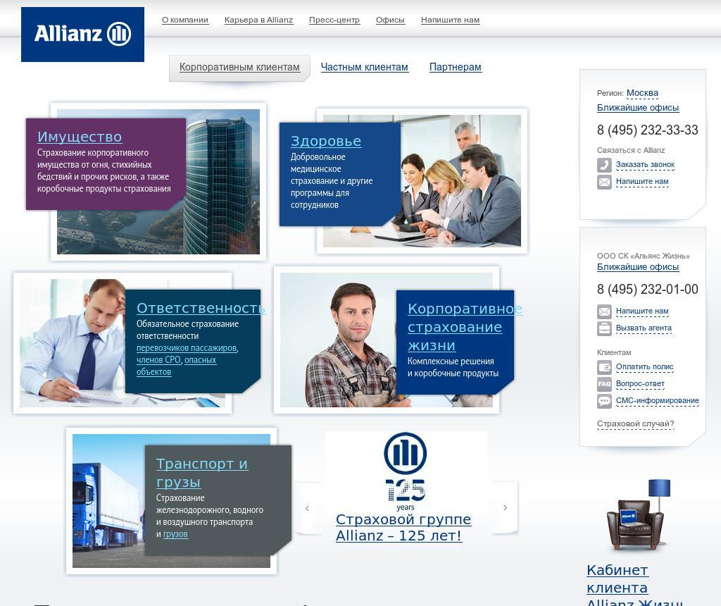 Страховая компания альянс тула официальный сайт сайт компании логистика грузов