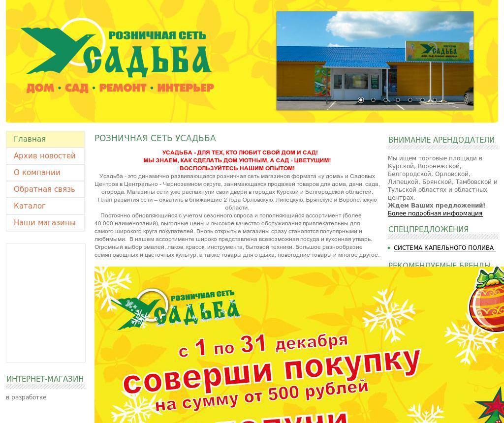 Магазин Усадьба Старый Оскол Официальный Сайт