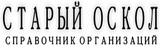 (c) 2014 Путеводитель по Старому Осколу